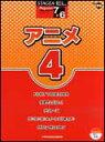 楽譜 7〜6級 エレクトーンSTAGEA・EL ポピュラー VOL.59/アニメ 4 TEL01088085 【10P03Dec16】