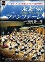 DVD 未来へのファンファーレ〜小学生バンドの指導にかけた30年間の軌跡〜(DVD/CD2枚組) BOD-3106/小学校バンド指導者:田川伸一郎
