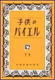 子供のバイエル罫線ノート/黄色 GZO-26B/YL