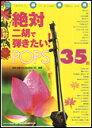 楽譜 絶対二胡で弾きたい!POPS35曲