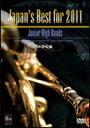 古典 - DVD Japan's Best for 2011 中学校編 BOD-3107/第59回全日本吹奏楽コンクール全国大会ベスト盤