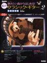 楽譜 弾きたい曲からはじめる!/私のクラシック・ギター 2(映画音楽編)(CD付)