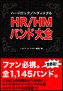 HR/HMバンド大全 掲載バンド約1200組!