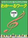 楽譜 わかーるワーク 基礎編 2 177107/ピアノ・レッスンをバックアップする