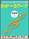 楽譜 わかーるワーク 基礎編 3 177108/ピアノ・レッスンをバックアップする