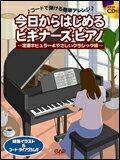 楽譜 今日からはじめるビギナーズ・ピアノ〜定番ポピュラー&やさしいクラシック編〜(CD付) コードで弾ける簡単アレンジ/鍵盤イラスト&コード・ダイアグラム付