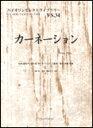 楽譜 カーネーション/椎名林檎 VS.34/バイオリンセレクトライブラリー