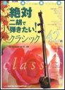 楽譜 絶対二胡で弾きたい!クラシック42曲(改訂新版) 二胡楽譜