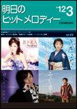 楽譜 明日のヒットメロディー 2012-03 768875/新曲情報/ナレーション・歌唱アドバイス付