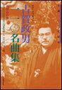 楽譜 古賀政男/110名曲集「我が心の歌」