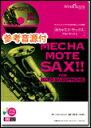 楽譜 WMS-11-008 めちゃモテ・サックス〜アルトサックス〜/ウェーブ(参考音源CD付) ソロ楽譜/難易度:D/演奏時間:3分20秒