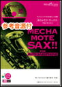 楽譜 WMS-11-006 めちゃモテ・サックス〜アルトサックス〜/リカード・ ボサノヴァ(参考音源CD付) ソロ楽譜/難易度:D/演奏時間:3分20秒