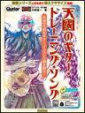 楽譜 天國のギター・トレーニング・ソング(CD付)(改訂版)