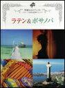 楽譜 華麗なるピアニスト〜ステージを彩る豪華アレンジ〜ラテン&ボサノバ GTP01088537/ピアノ・ソロ/上級
