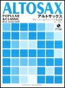 楽譜 アルトサックス/ポピュラー&クラシック名曲集(カラオケCD&ピアノ伴奏譜付)
