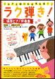 楽譜 ラク弾き!保育ピアノ伴奏集 これさえ弾ければ大丈夫!