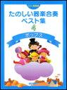 楽譜 たのしい器楽合奏ベスト集 4/ポップス(CD+楽譜集) 4-418
