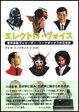 エレクトロ・ヴォイス変声楽器ヴォコーダー/トークボックスの文化史 【10P23Apr16】