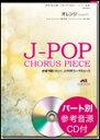 楽譜 EME-C0016 J-POPコーラスピース(混声3部)/オレンジ(SMAP)