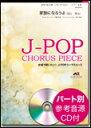 楽譜 EME-C0031 J-POPコーラスピース(混声3部)/家族になろうよ(福山雅治)