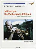 楽譜 新 喇叭道(らっぱどう)/トランペット・コ...の商品画像