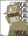 楽譜 ジャズ・スタンダード・バイブル for Vocal(CD付)
