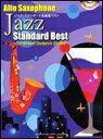 楽譜 アルトサックス/ジャズ・スタンダード名曲選ベスト〜On Green Dolphin Street〜(生演奏CD付) GTW01088869/中級/アドリブ不要