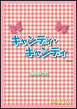 楽譜 HCB-079 キャンディ・キャンディ 【10P18Jun16】
