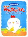 楽譜 NHKみんなのうた/ピアノ・ソロ・アルバム やさしく弾ける 【10P01Oct16】
