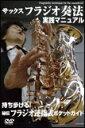 DVD サックス フラジオ奏法 実践マニュアル 持ち歩ける!...