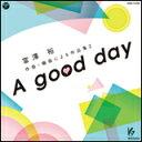 CD A good day GES-14705/富澤裕 作曲・編曲による作品集 2