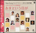 CD New Song ライブラリー 2012(同声編)/あすという日が(CD) GES-14706/小学生のためのクラス合唱新曲集
