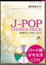 楽譜 EME-C3013 J-POPコーラスピース(混声3部)/銀河鉄道999(ゴダイゴ)(参考音源CD付) 【10P03Dec16】