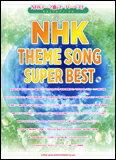 楽譜 NHKテーマ曲 スーパーベスト やさしいピアノ・ソロ