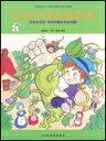 楽譜 こどものミュージカル/ジャックと豆の木 【10P01Oct16】