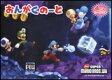 New スーパーマリオブラザーズ Wii/おんがくのーと 4だん(シール付) GXF01089148 【10P18Jun16】