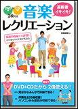楽譜 高齢者イキイキ!音楽レクリエーション(DVD&CD2枚付) お年寄りの心と体が若返る 【10P18Jun16】