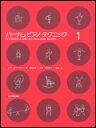 楽譜 バーナム・ピアノ・テクニック 1 【10P01Oct16】