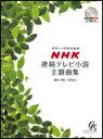 楽譜 NHK連続テレ...