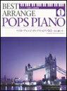 楽譜 ベスト・アレンジ・ポップス・ピアノ 1 〜星に願いを〜 13549/ツェルニー30番から40番程度