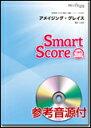楽譜 SPS-0020 アメイジング・グレイス(参考音源CD付) スマートスコア/難易度:B/4分00秒