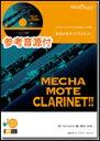 楽譜 WMC-12-007 めちゃモテ・クラリネット/情熱大陸(参考音源CD付) ソロ楽譜/難易度:D/2分20秒