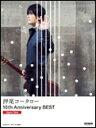 楽譜 押尾コータロー/10th Anniversary Best[Upper Side] TAB譜付スコア 【10P03Dec16】