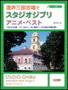 楽譜 混声三部合唱でスタジオ・ジブリ/アニメ・ベスト(ピアノ伴奏CD付)