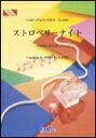 楽譜 ストロベリーナイト/林ゆうき ピアノ・ピース 1004