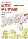 楽譜 日本の子どもの歌 明日へ歌い継ぐ/唱歌童謡130年の歩み