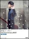 楽譜 押尾コータロー/10th Anniversary BEST[Ballade Side] TAB譜付スコア