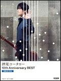 ���衡�������?��10th Anniversary BEST��Ballade Side�ϡ�TAB���ե���������10P01Oct16��