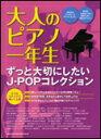 楽譜 大人のピアノ一年生/ずっと大切にしたいJ-POPコレクション