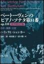 ベートーヴェンのピアノ・ソナタ 第31番 OP.110(批判校訂版) 分析・演奏・文献 【10P03Dec16】
